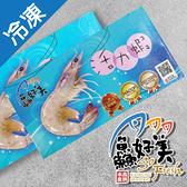 鱻好美-生白蝦(活力蝦) 250G/盒【愛買冷凍】