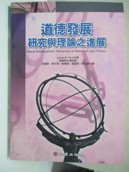 【書寶二手書T8/心理_C6V】道德發展:��究與理論之進展-一般教育71_J. R. Rest, 呂維理