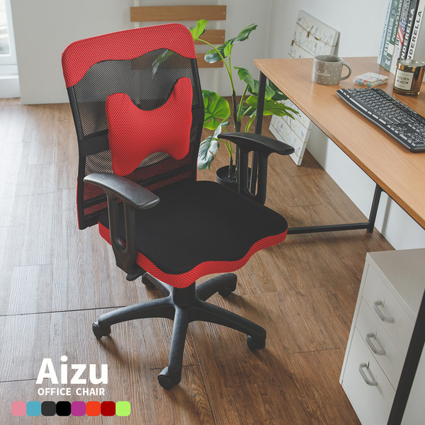 椅子 電腦椅 書桌椅 工作椅 辦公椅【I0299】Aizu厚座背網辦公椅(8色) MIT台灣製 收納專科