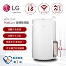 LG PuriCare™ WiFi變頻除濕機 MD181QWK1 (18公升)
