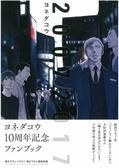Yoneda Kou 10周年紀念資料集