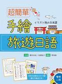 (二手書)超簡單手繪旅遊日語(增修二版)(20K)