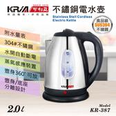【KRIA】可利亞 2公升分離式304#不鏽鋼電水壼/快煮壺 KR-387