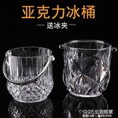 冰粒桶壓克力塑料冰桶放冰塊的桶酒吧冰塊冷藏奶茶保溫冰桶 1995生活雜貨