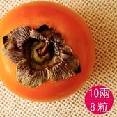 摩天嶺甜柿10A8粒-季節限定
