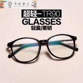鏡架眼鏡框女韓版潮復古框架眼鏡超輕TR90護目眼鏡架全框配近視眼鏡男全館免運下殺75折