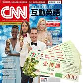 《CNN互動英語》互動下載版 1年12期 贈 7-11禮券500元