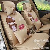 汽車四季用女生卡通可愛棉麻坐墊 LY4257『愛尚生活館』
