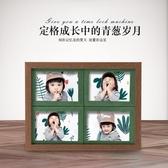 四連框5寸6寸7寸兒童連身相框木紋寶寶相框組合掛牆韓版情侶擺臺YJT