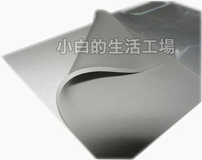 【鼎立資訊 】L37-5-2 100X145X2mm導熱矽膠(雙面無背膠)