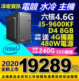 2020全新 I5-9600KF 4.6G六核電競水冷主機高速8G+240G SSD硬碟480W限時送4G獨顯效能勝I7
