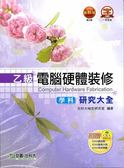 (二手書)乙級電腦硬體裝修學科研究大全2012年版
