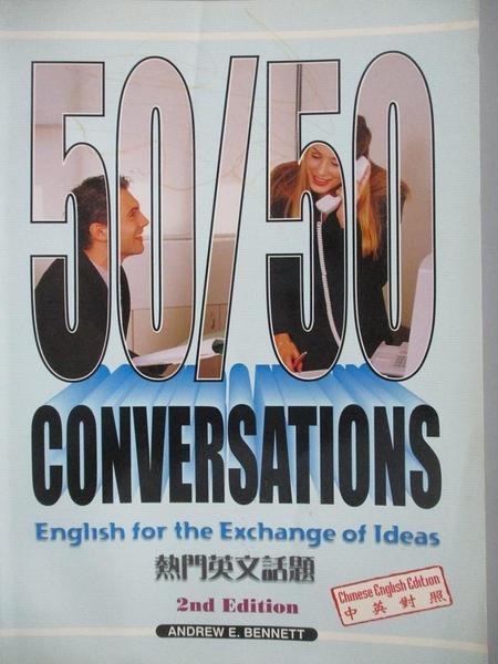 【書寶二手書T9/語言學習_YGD】50/50 CONVERSATION 2ND EDITION熱門英文話題中英文_白安