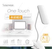 Esense USB 無線觸控 護眼檯燈 產品型號:11-UTD200 WH