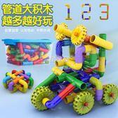 水管道積木塑料拼裝插男孩女孩寶寶拼接1-2-3-6周歲兒童益智玩具