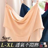 L-XL輕薄簍空高質感內褲 涼感無痕/性感輕盈透氣/女內褲/舒適單品平口褲【 唐朵拉 】(613)