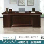 《固的家具GOOD》125-1-AM 諾頓6.6尺主桌/不含活動櫃.側櫃【雙北市含搬運組裝】