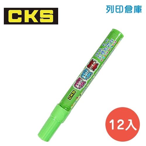 CKS 新雪克 CH-2081粉綠色 玻璃白板擦擦筆(圓頭) 12入/盒