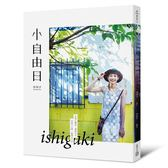 ishigaki小自由日(首刷限量送幕後花絮集錦)