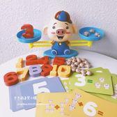 益智小狗小豬天平游戲玩具兒童數學啟蒙加減法桌游算數教具