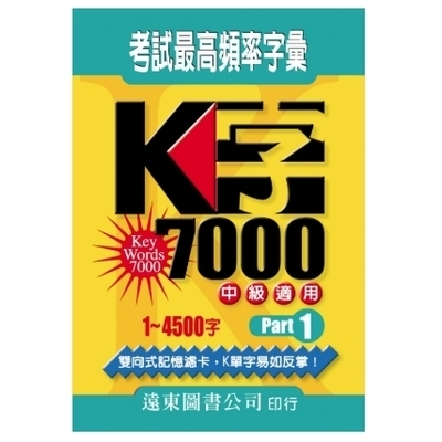 K字7000 Part 1(K書系列 2)