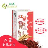 買3送1優惠【歐恩】紅藜穀物棒(15g*15入/盒) #共4盒 #台灣紅藜