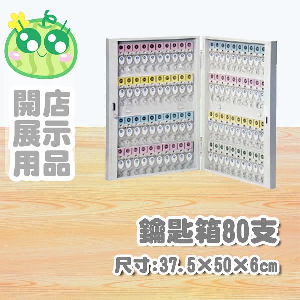 鑰匙箱80支/K80