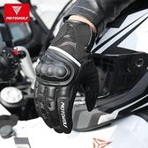 手套摩多狼四季摩托騎行迷彩手套機車哈雷復古賽車男騎士全指透氣防摔