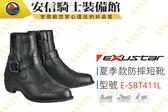 [中壢安信]EXUSTAR E-SBT411L ESBT411L 女版 短靴 車靴 防摔靴 賽車靴