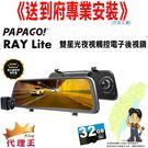 《免費到府安裝》PAPAGO RAY Lite 電子後視鏡 星光夜視SONY STARVIS鏡頭 雙鏡頭行車紀錄器