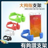 《有夠讚支架》大拇指手機座 創意大手抱抱 多角度調節 高延展 8吋內手機&平板通用款