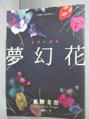 【書寶二手書T5/翻譯小說_HMO】夢幻花_東野圭吾