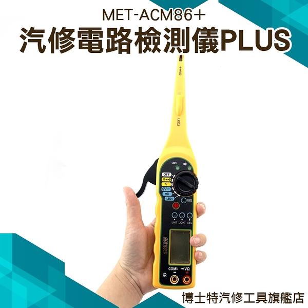 汽修電路檢測儀 線路檢測儀 電路故障 汽修鉤表 發電機 汽車維修 MET-ACM86+試燈 探鉤