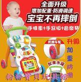 *粉粉寶貝*升級版~多功能音樂遊戲幼兒學步手推車/學步車 /助步車~附加重水罐+可調速+防滑輪設計