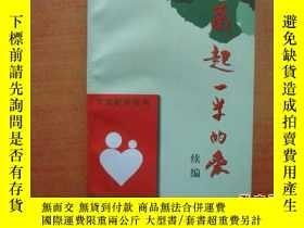 二手書博民逛書店罕見家庭教育指南-藏起一半的愛23429 趙忠心 等著 人民日報