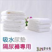 寶寶嬰兒尿布尿片學習褲-菱格可洗純棉尿墊(一件)-321寶貝屋
