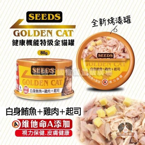 【寵物王國】Golden Cat 健康機能特級金貓罐(鮪魚+雞肉+起司)80g