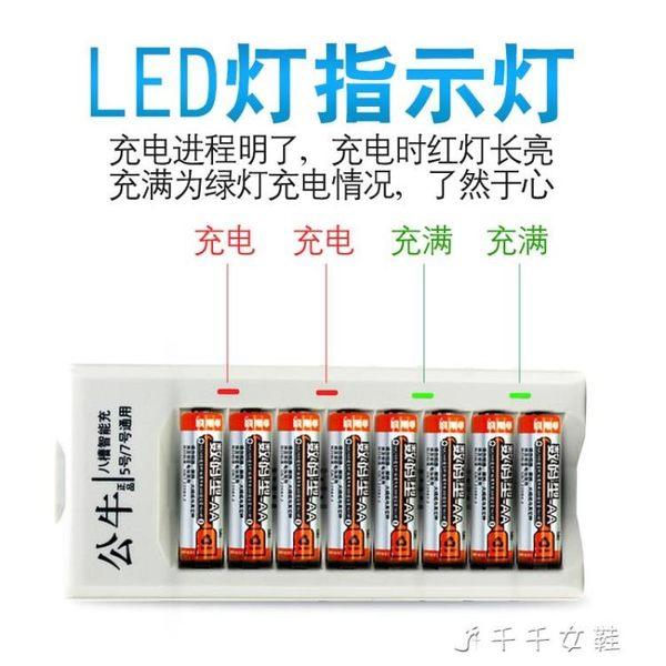 通用七號五號可充電電池充電器套裝配8節充電電池5號可充7號 千千女鞋