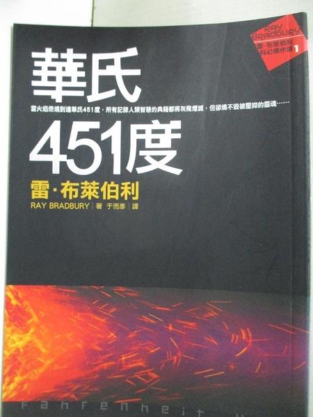 【書寶二手書T1/一般小說_LAX】華氏451度_雷布萊伯利