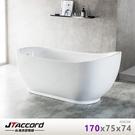 【台灣吉田】06290-170 元寶型壓克力獨立浴缸