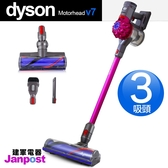 Dyson V7 SV11 Motorhead 三吸頭 v6升級 轉速提升75% 使用時間提升10分 非V8 建軍電器