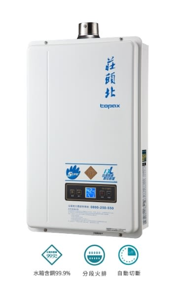 《修易生活館》 莊頭北 分段火排數位恆溫型熱水器 TH-7139 FE(基本安裝費800元安裝人員收取) 13公升