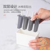 自制冰淇淋模具製冰盒雪糕模具家用兒童冰格【奇妙商鋪】