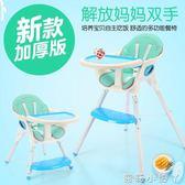 兒童餐椅寶寶餐桌椅嬰兒多功能輔食椅小孩飯桌便攜式座椅吃飯椅子 igo全館免運