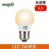 HONEY COMB Maogo LED3W廣角度球泡3入 TB803Y-03 / 黃光