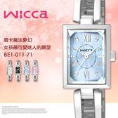 New Wicca 時尚氣質女性腕錶 18mm/Wicca/BE1-011-71