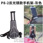 特惠機車支架 P8摩托車手機導航支架電動車自行車手機架機車騎行手機架通用