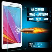 華為 HUAWEI MediaPad T1 / T2 7吋 9H鋼化膜 玻璃保護貼 螢幕保護膜 平板玻璃貼 玻璃貼 T1-701W
