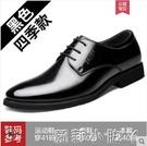 皮鞋男士韓版商務休閒真皮夏季鏤空透氣英倫黑色內增高正裝男鞋子【蘿莉新品】