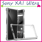 Sony XA1 Ultra G3226 四角加厚氣墊背蓋 透明手機殼 防摔保護套 TPU手機套 矽膠軟殼 全包邊保護殼